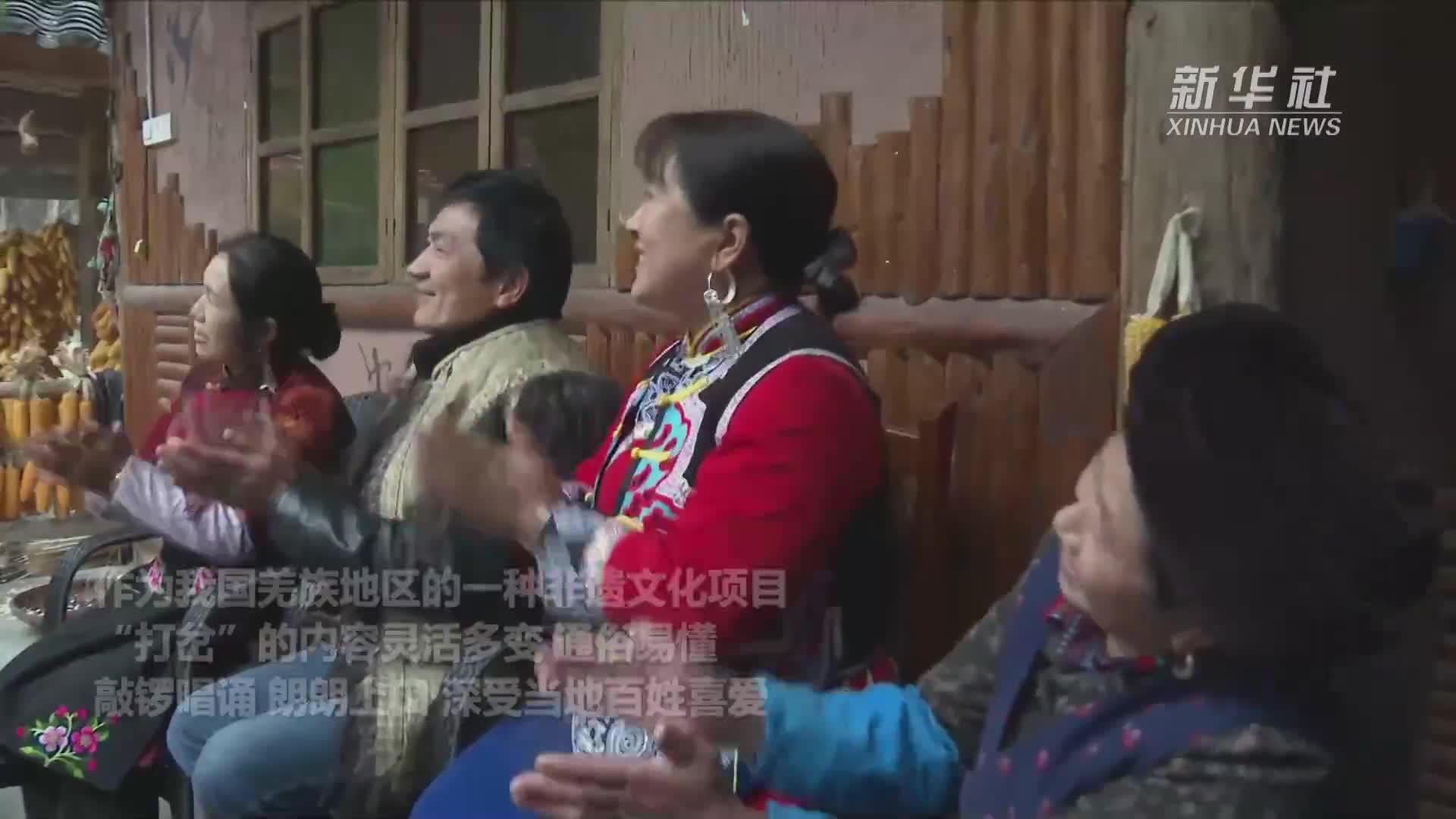 """四川北川:""""打岔""""非遗展新篇 全会精神送下乡"""