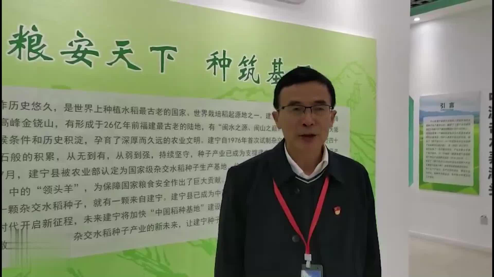 """福建省建宁县为何被称为""""中国稻种第一县""""?"""