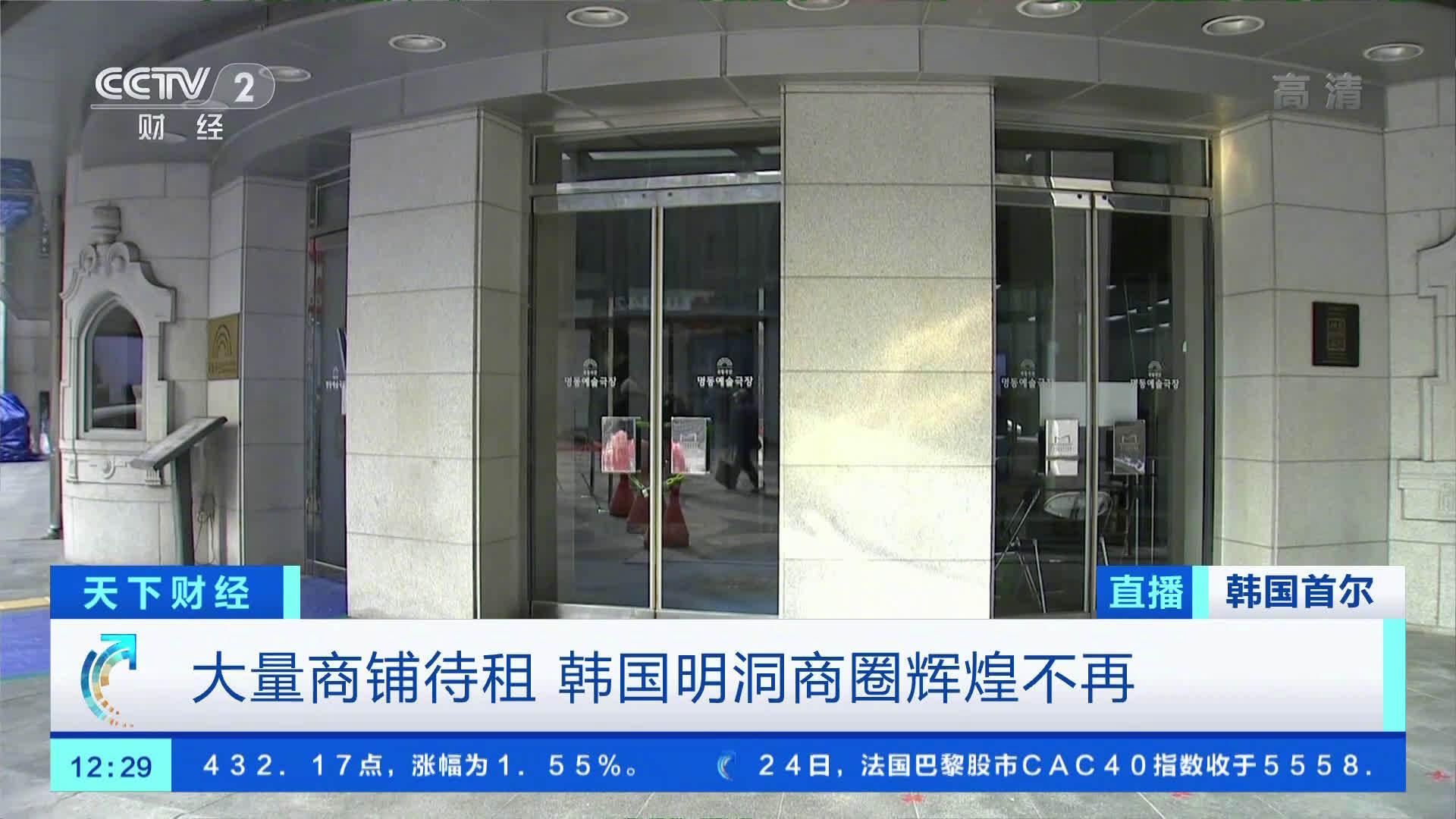 韩国明洞商圈辉煌不再,三季度明洞小型商铺空置率近3成