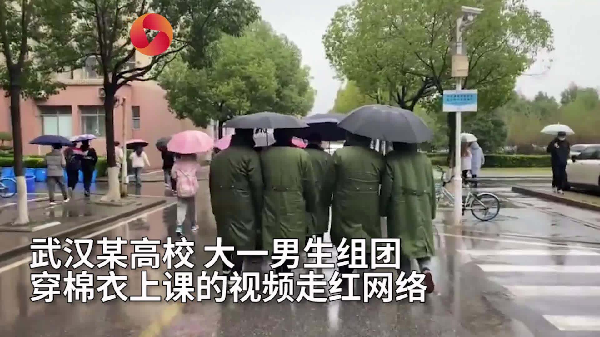 天气降温武汉一高校男生组团穿棉大衣上课