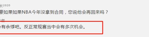 北京队重新追求林书豪,书豪会重回CBA吗?苏群:可能还心有余悸