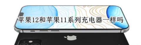 苹果12和苹果11系列充电器一样吗