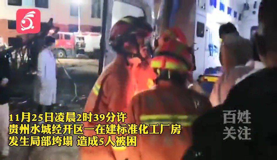 贵州六盘水在建厂房垮塌5人被困