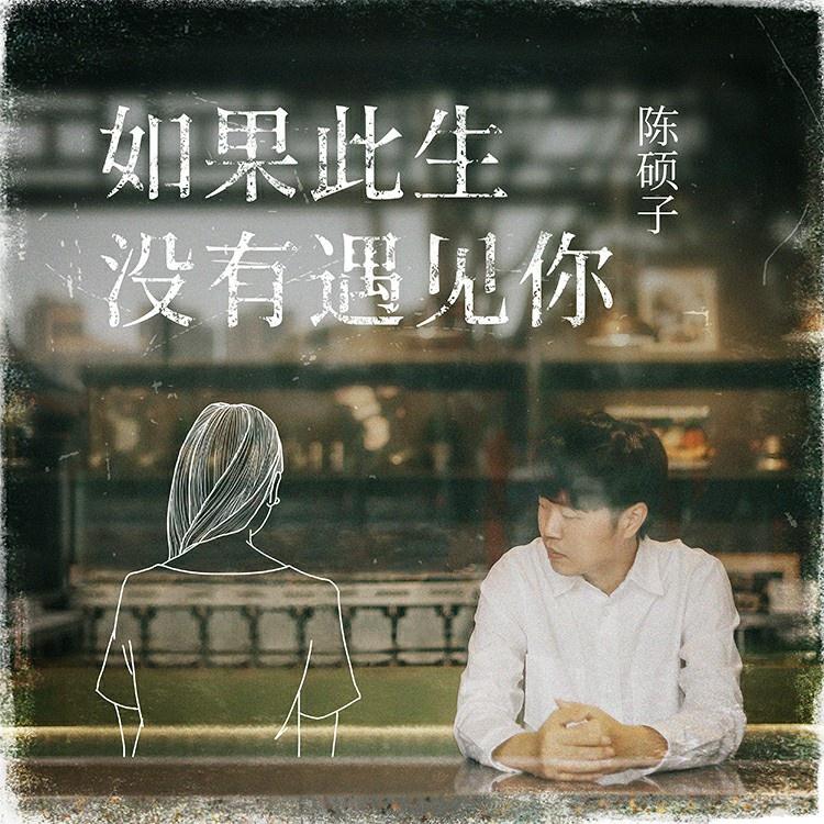 新歌首发:民谣在路上联手陈硕子 《如果此生没有遇见你》