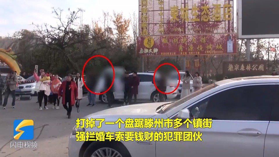 枣庄 滕州警方打掉一强拦婚车索要钱财犯罪团伙12人被刑拘