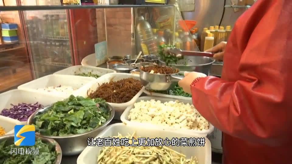 枣庄 菜煎饼也有地方标准了?官方回应:推荐性标准 不强制实施
