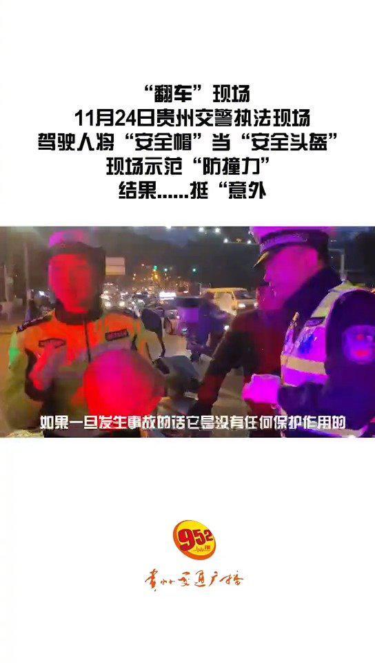 """贵阳 驾驶员示范自己的安全帽很""""安全"""",结果现场翻车"""