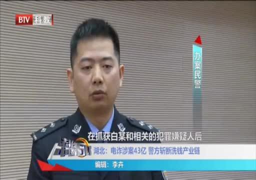 湖北:电诈涉案43亿  警方斩断洗钱产业链