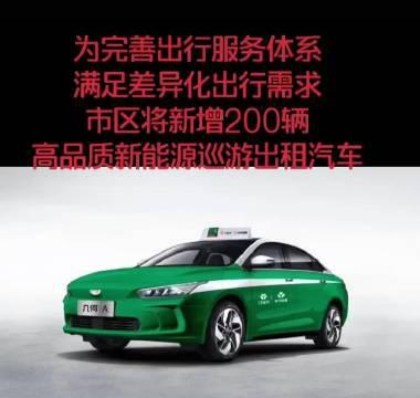 南通市区将新增200辆高品质新能源巡游出租汽车……