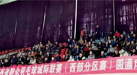 2020年陕西省群众羽毛球城际联赛(西部赛区)在咸阳开赛