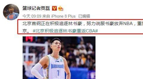 北京队重新追求林书豪志在冲冠,书豪会回归吗?名嘴苏群给出看法