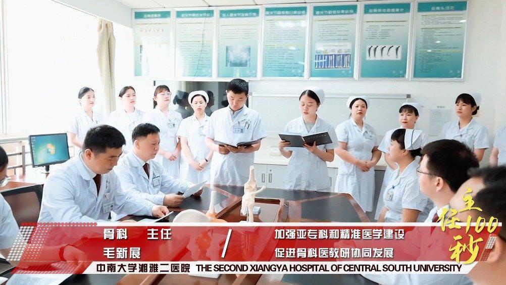 加强 亚专科和精准医学建设@新浪看点