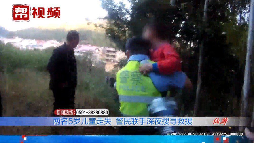 找到了!两名2岁儿童不慎走失,警察和爱心人士连夜寻人