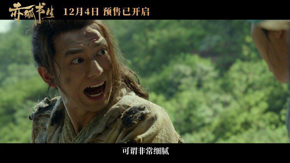 电影《赤狐书生》曝大师配乐特辑