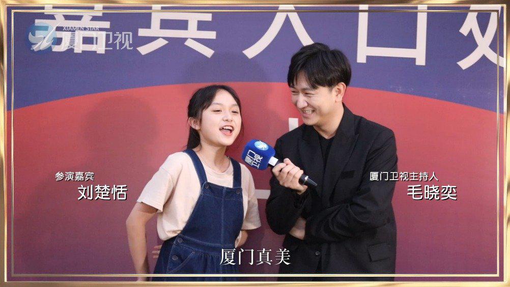 刘楚恬参加金鸡开幕式小芈月偶像是古天乐