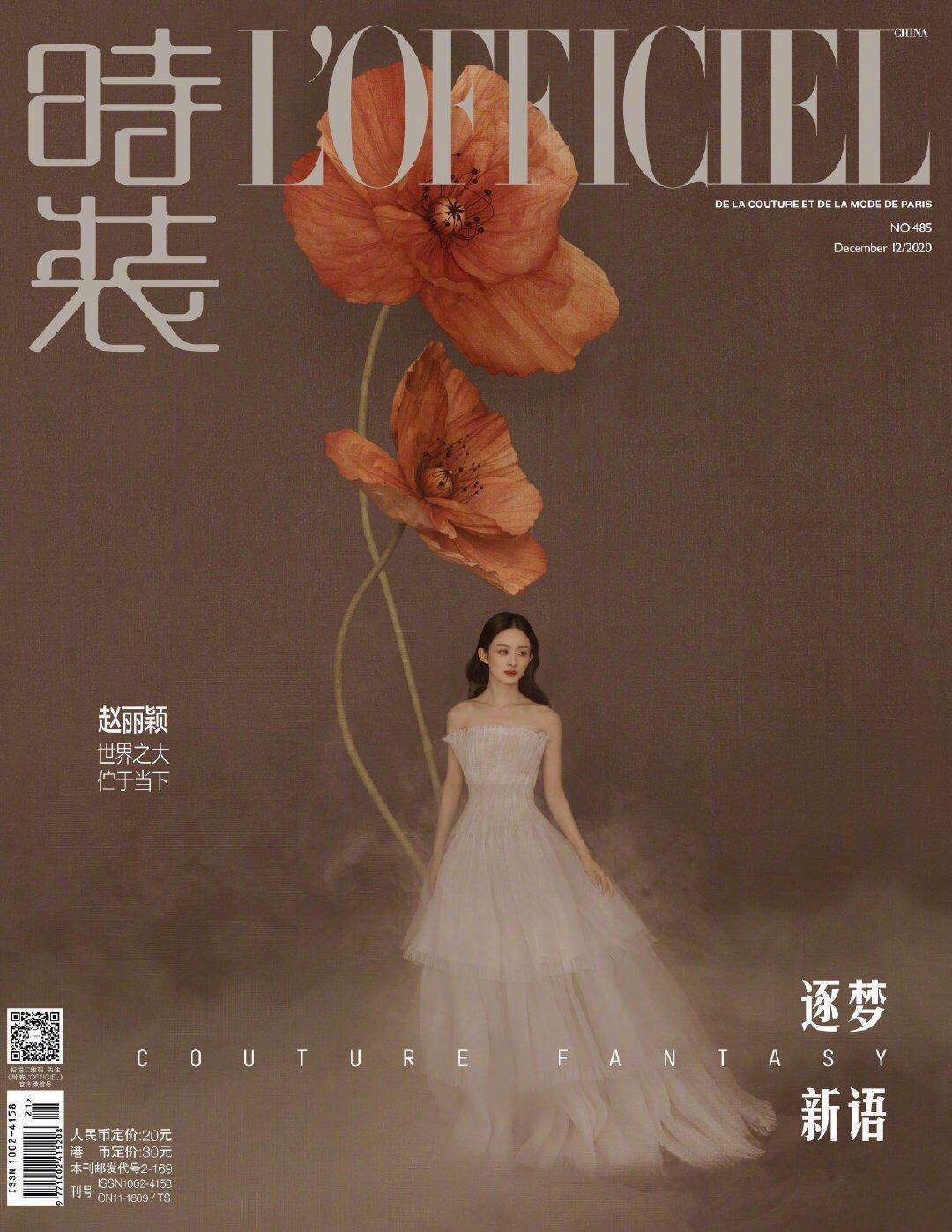 赵丽颖 时装LOFFICIEL 十二月刊封面女郎