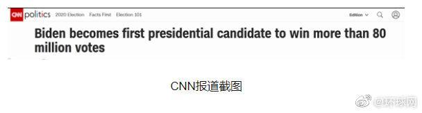 美媒:拜登是首位赢得超8000万张选票美国总统候选人
