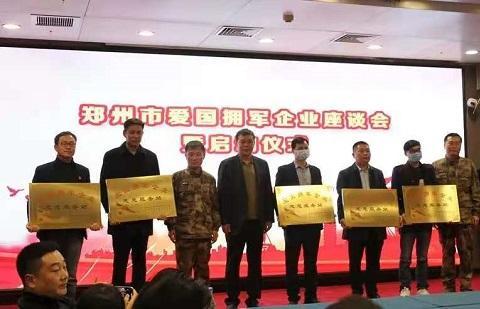 """郑州市首批151家企业集体签约加盟""""千业万店爱国拥军""""活动"""