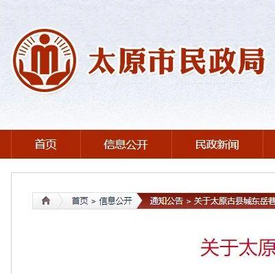 太原古县城57条道路命名公示