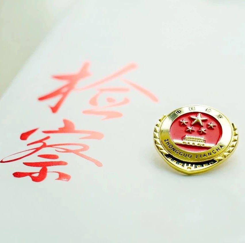 """【大检察官推荐】北京怀柔:围绕""""科学、科学家、科学城""""做好检察服务"""