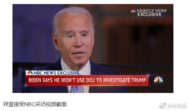 拜登:不会指示美国司法部调查特朗普
