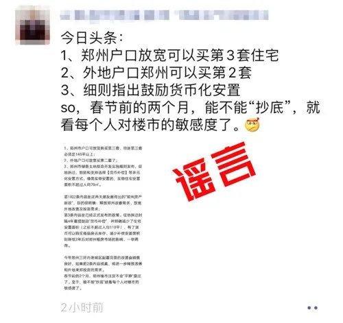 网传郑州即将取消限购?假!房管局:以官方消息为准