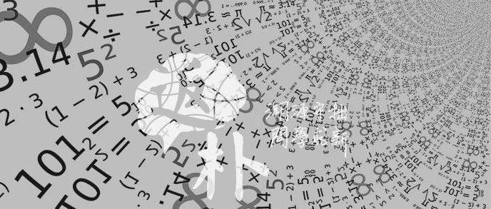 数学教育的发展方向必须掌握在数学界