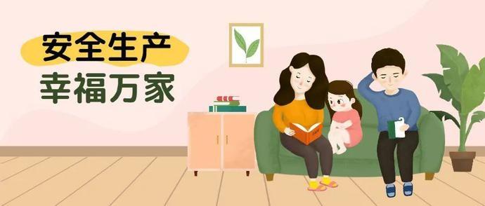 【安全生产 幸福万家】冬季谨防煤气中毒