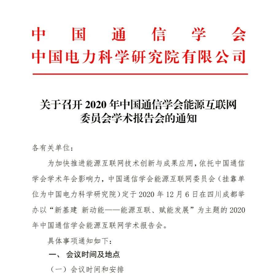 关于召开2020年中国通信学会能源互联网委员会学术报告会的通知