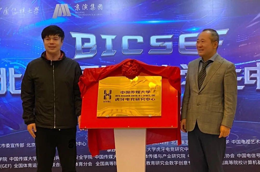 从虎牙和中国传媒大学的合作,谈谈电竞产教结合的好处和雷区