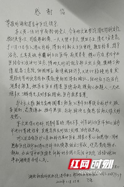 89岁老人手写感谢信致敬医护人员,一笔一划带着温度