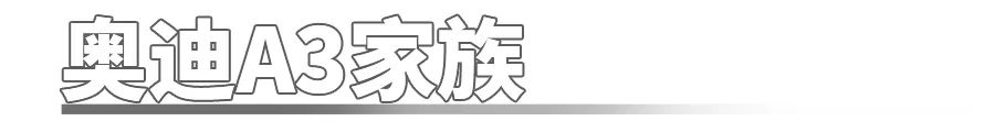 广州车展BBA重磅新车,宝马2系变前驱,奥迪A3家族终于来了