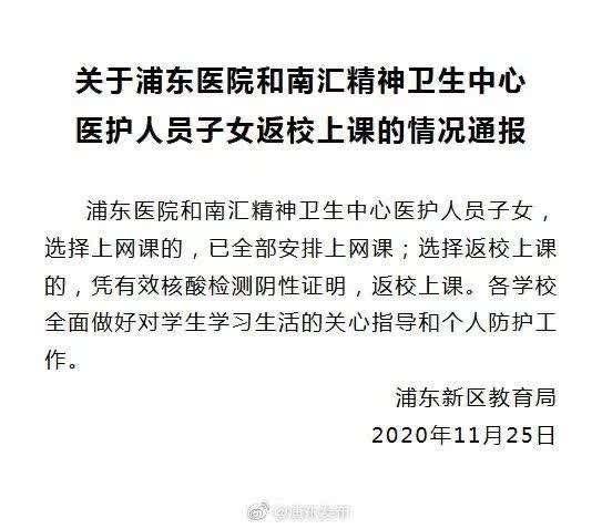 医护人员子女不能在校上学?上海浦东新区:已安排网课和返校上学