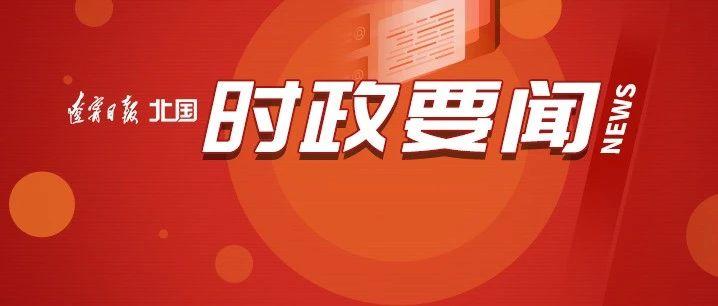 刘宁到大连理工大学宣讲党的十九届五中全会精神