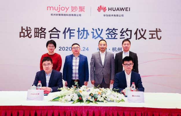 妙聚网络与华为签署战略合作协议