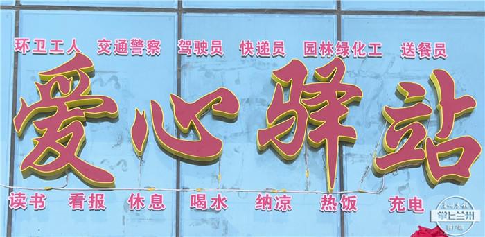"""高台""""爱心驿站""""暖身又暖心"""