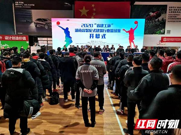 """2020""""省建工杯""""湖南省装配式建筑行业篮球赛开幕"""