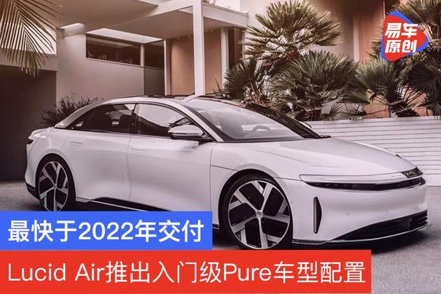 Lucid Air推出入门级Pure车型配置 最快于2022年交付
