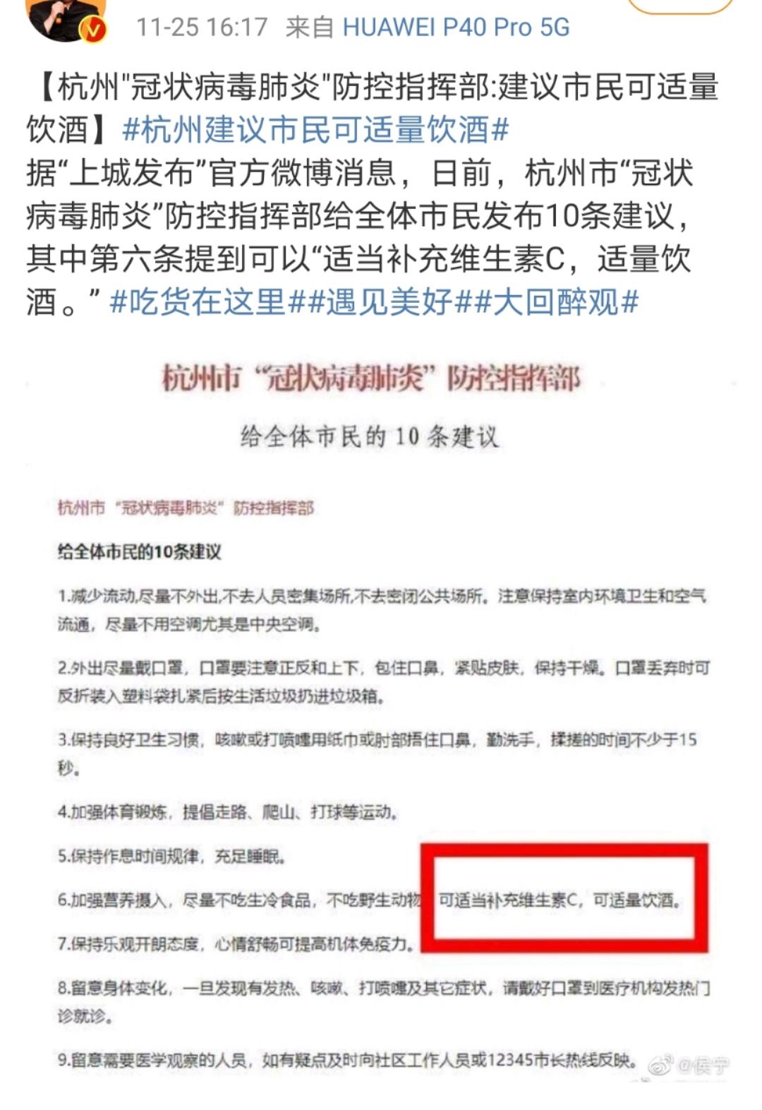 杭州建议市民适量饮酒预防新冠肺炎?实为旧新闻,早已辟谣图片