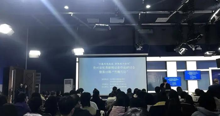 """""""打赢两场战役 夺取两个胜利""""贵州省优秀新闻记者作品研讨会在贵阳举行"""