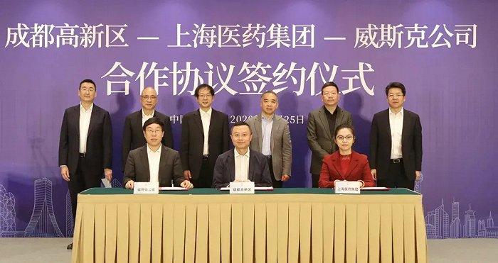 成都高新区、上海医药和威斯克公司签署协议,建设天府疫苗谷,打造全链条疫苗产业