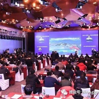 【热点关注】北京大兴国际机场综合保税区正式挂牌成立