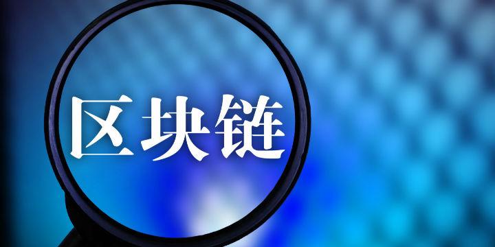 李连宁:区块链有助于打消数据责任主体的顾虑