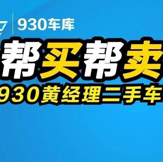 【930车库】这期有丰田汉兰达、日产骐达、哈弗H6、福特蒙迪欧致胜、雷克萨斯ES200.....