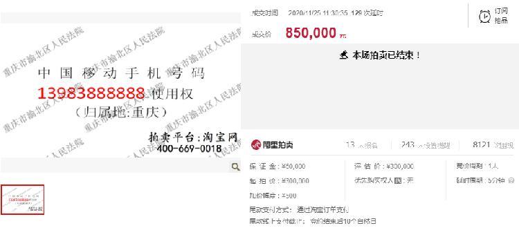 85万元,重庆一尾号888888手机号强制拍出!来看看国内还有哪些天价手机号