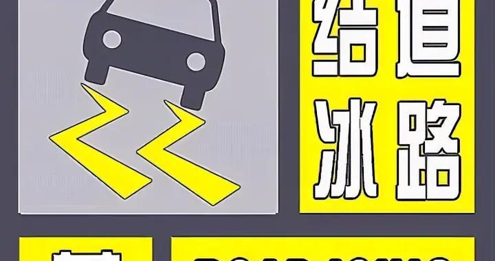 大庆市气象台发布道路结冰黄色预警