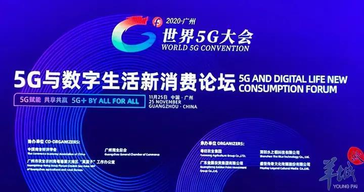 5G如何改变人们的消费和生活?大咖论道:红绿灯可动态调节