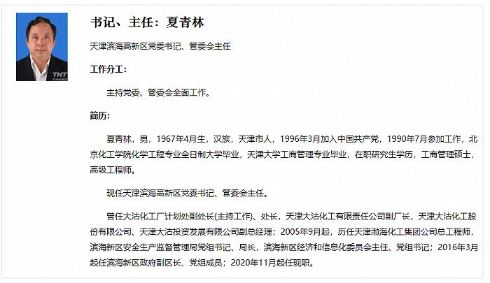 天津滨海新区副区长夏青林已履新天津滨海高新区党委书记、管委会主任图片