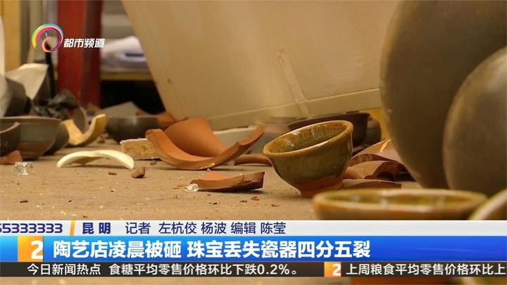 陶艺店凌晨被砸 珠宝丢失瓷器四分五裂