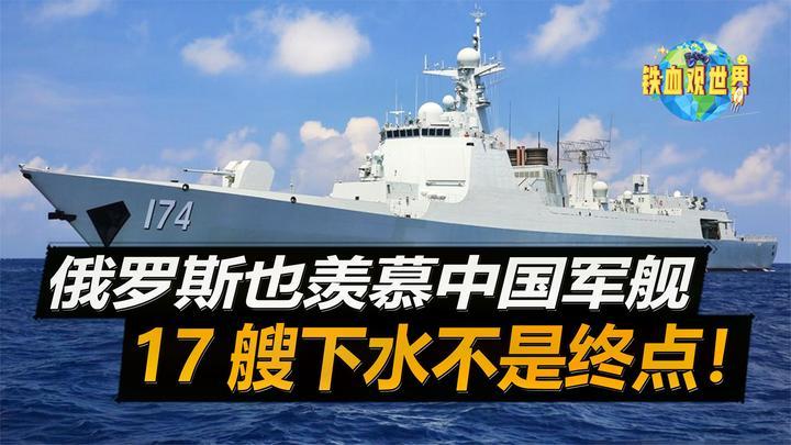 让俄媒羡慕的中国海军主力军舰,052D当选出乎意料,性能优势突出